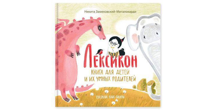 """Книгу про """"Лексикон"""" написал Никита Замеховский-Мегалокарди для шестилетней дочери Софии, но эта книга для всех - от 6 до 80 лет"""