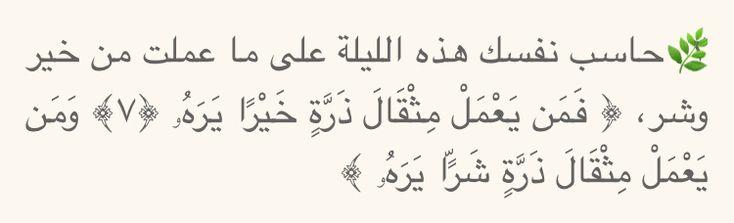 حاسب نفسك Calligraphy Arabic Calligraphy