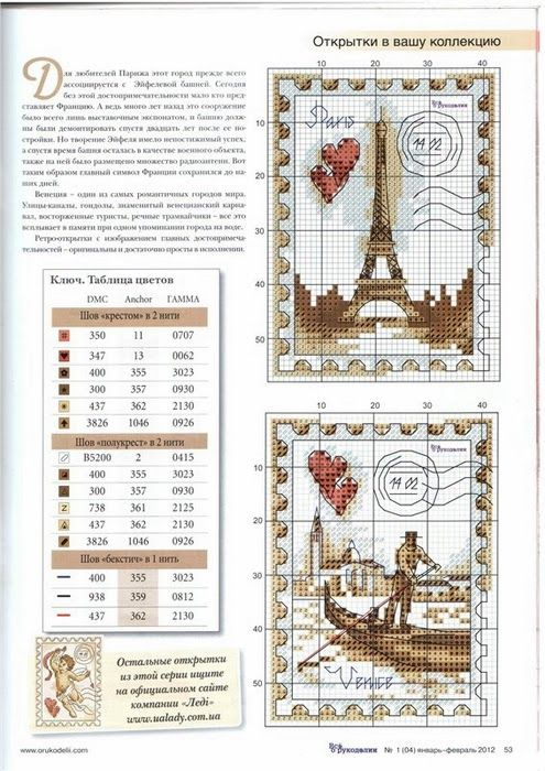 Paris Cross Stitch Patterns free