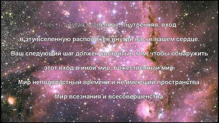 Послание человечеству Земли