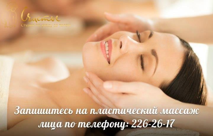 [club77555382| Пластический массаж лица ] Данный вид массажа проводят при отеках, для уменьшения мимических морщин, при обвислой, увядающей коже лица.  [club77555382| Эта косметическая процедура проводится по тальку, без крема или масла, и улучшает кровообращение и лимфоток, ] помогает предотвратить отеки и появление морщин, повышает тонус кожи, моделирует овал лица. [club77555382|СТУДИЯ КРАСОТЫ СЧАСТЬЕ]  г. Казань, ул. Голубятникова, 26а Те л : 8 ( 843) 226-26-17 Сайт…