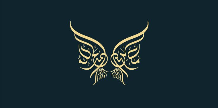 Thanks Allah - Arabic Calligraphy on Behance