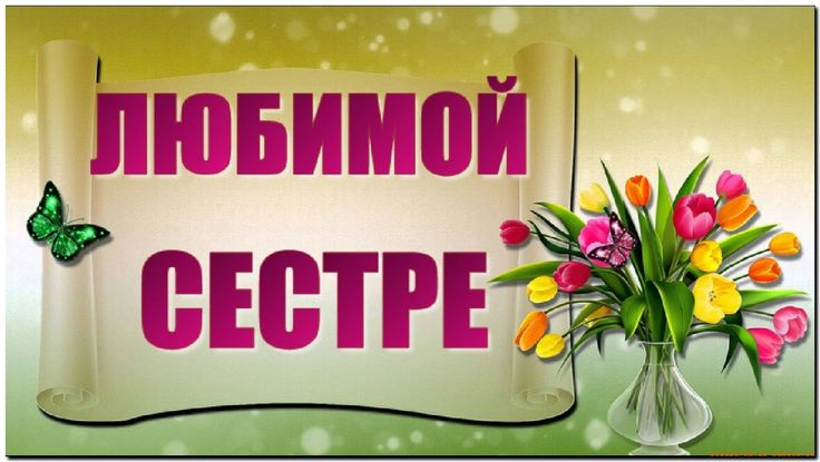 С днем рождения тебя! Я желаю море роз, Самых лучших в мире грез, Жизни сказочной, красивой. Быть тебе всегда счастливой! Королевой будь, родная, Ты царица неземная! Самой лучшей на Земле Я желаю быть тебе! С днем рождения тебя, Сестра милая моя!