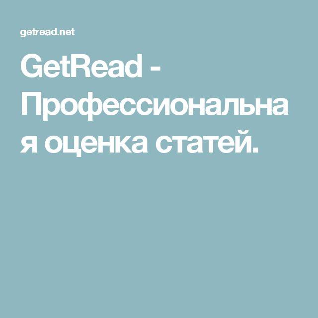 GetRead - Профессиональная оценка статей.