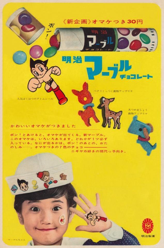 マーブルチョコレート 1961年に明治製菓が発売。「7つの色が揃ったチョコレート」というキャッチフレーズで子供達に爆発的な人気に。