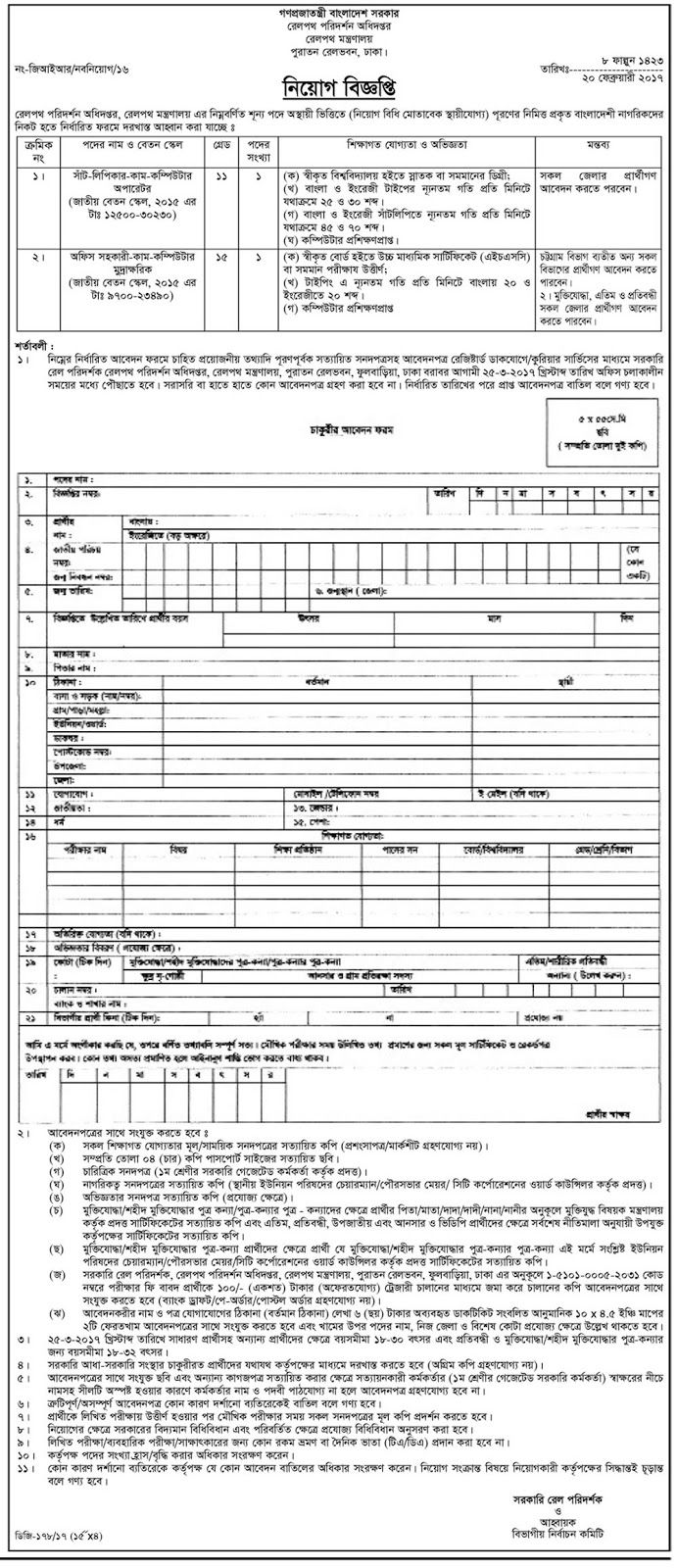 Job circular ministry of railways job circular 2017