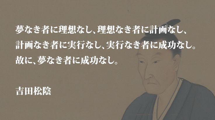 吉田松陰の語る「成功者の定義」が心に刺さる | チャンネル「てみた」