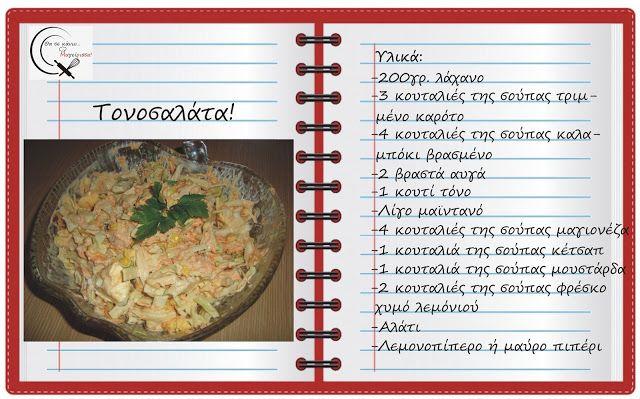 Θα σε κάνω Μαγείρισσα!: Τονοσαλάτα!