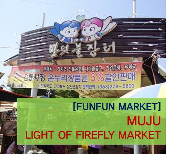 funfun market !  muju light of firefly festival in muju