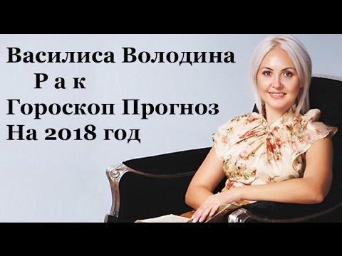 Рак Гороскоп Прогноз На 2018 год Василиса Володина - YouTube