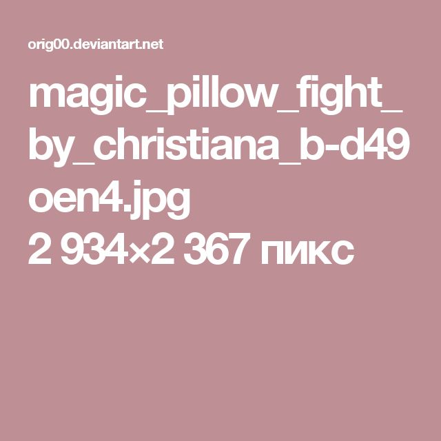 magic_pillow_fight_by_christiana_b-d49oen4.jpg 2934×2367 пикс