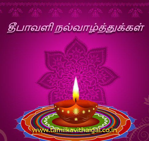 The 25+ best Diwali wishes in tamil ideas on Pinterest | Tamil ...