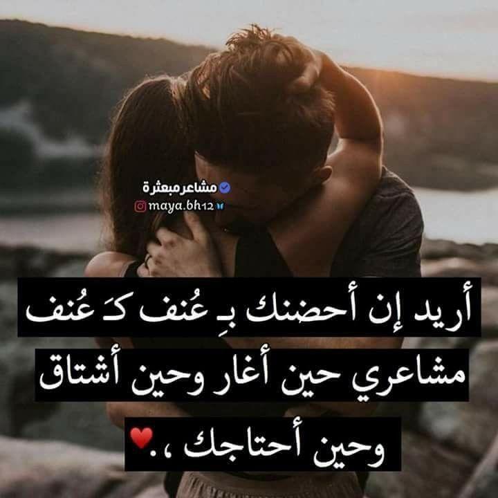 هيما حياة حبيبة Love Smile Quotes Romantic Words Arabic Love Quotes