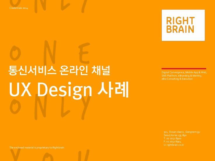 통신서비스 온라인 채널 UX 디자인 사례 by rightbrain by UX1 via slideshare