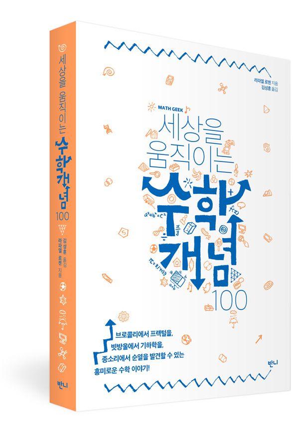 2016. 3. 반니. 세상을 움직이는 수학개념100. design illust by shin, byoungkeun.