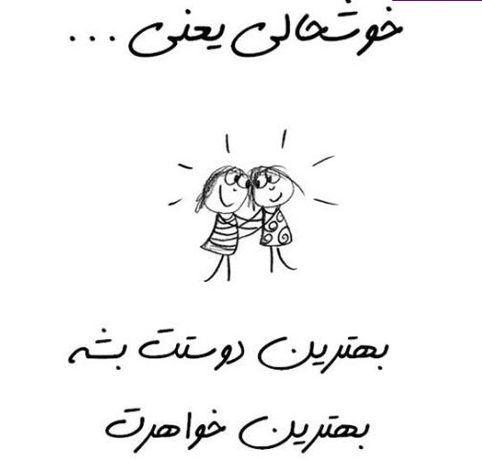 تولد خواهرانه زیباترین پیام های تبریک تولد خواهر با جدیدترین و زیباترین متن و شعر تبریک زادروز و تولد خواهرانه به همراه عکس تبر Text Pictures Farsi Quotes Text