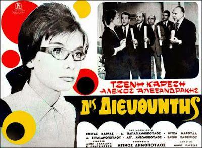 Greek Streamer: Ελληνικές Ταινίες   Online ταινιες σειρες με ελληνικους υποτιτλους