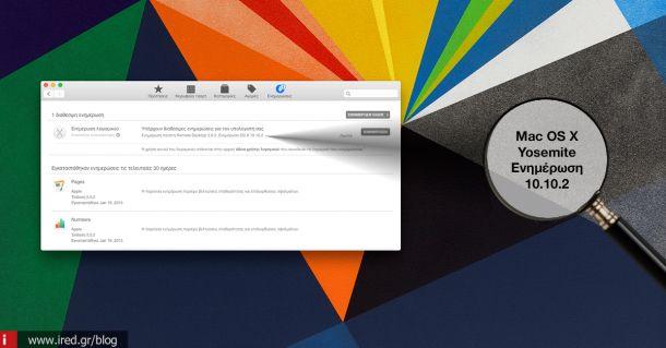 OS X Yosemite: Κυκλοφόρησε η έκδοση 10.10.2