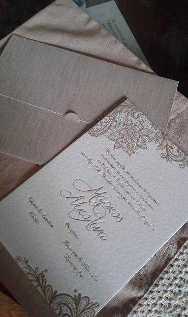 Πρόσκληση γάμου με λαχούρια ρετρό και βαθυτυπία τύπωμα