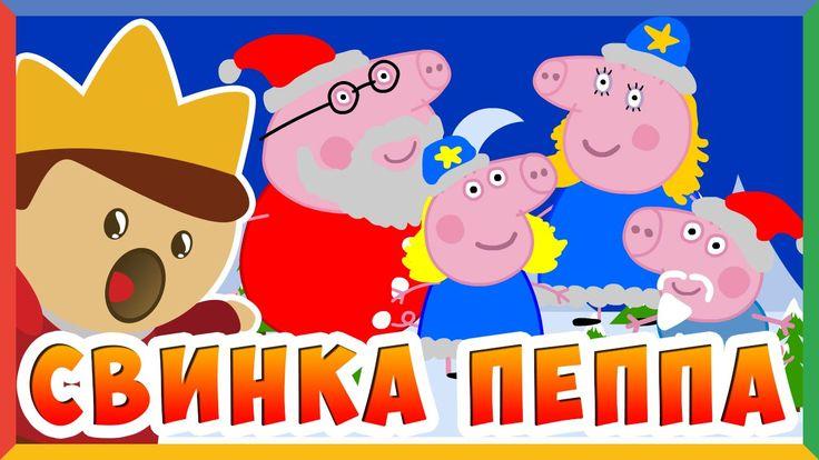 Открываем сюрпризы со свинкой Пеппой, Мультики для детей, Hello Kitty