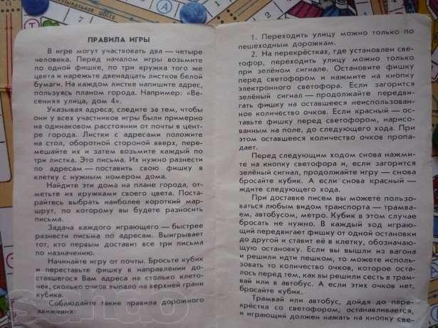 Настольная игра Три письма 1987г Винтаж в Москве - изображение 6