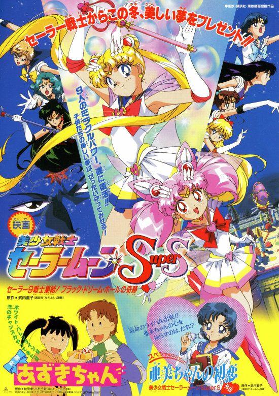 美少女戦士セーラームーンSuperS外伝 スペシャルプレゼント 亜美ちゃんの初恋 のレビューやストーリー、予告編をチェック!上映時間やフォトギャラリーも。