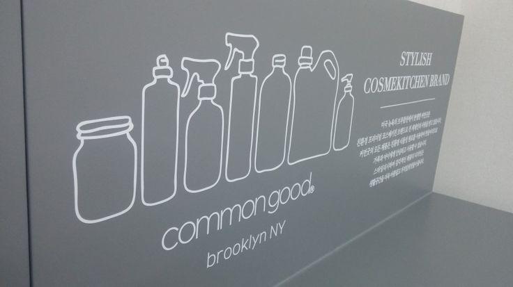 백화점 매대 디스플레이 디자인 및 제작 - 커먼굿 에이치엠지코리아 : 네이버 블로그