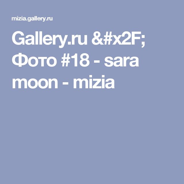 Gallery.ru / Фото #18 - sara moon - mizia