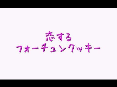 akb48 恋するフォーチュンクッキー 歌詞付き高音質ショートバー ジョン - YouTube