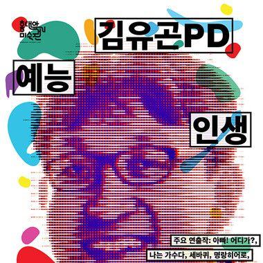홍대앞 거리미술전 초청세미나 <김유곤PD>