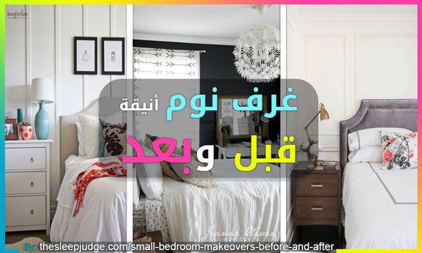 تصاميم غرف نوم قبل وبعد التجديد Home Decor Decals Home Decor Bedroom