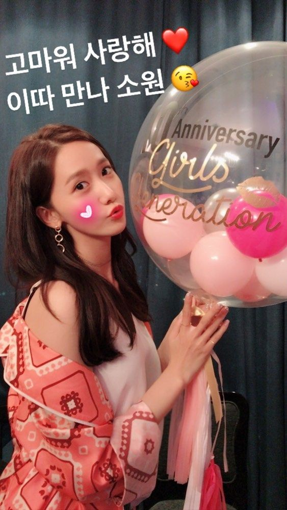 yoona__lim: 고마워 사랑해 ❤️ 이따 만나 소원
