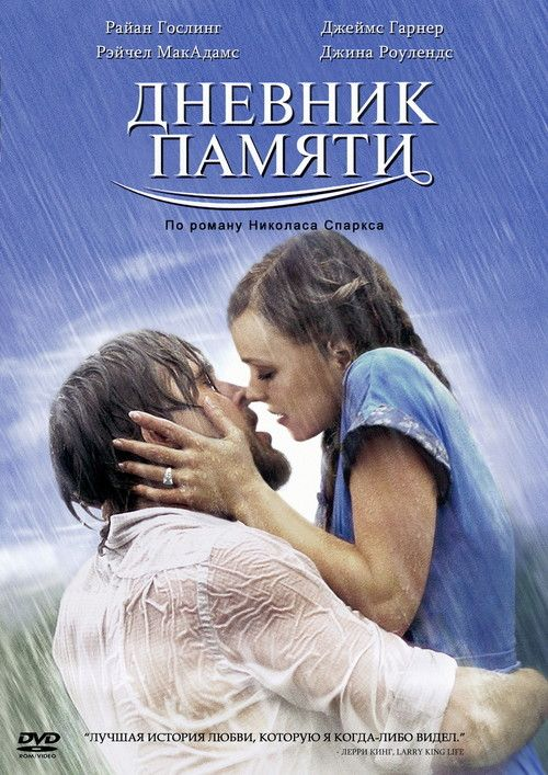 Watch->> The Notebook 2004 Full - Movie Online