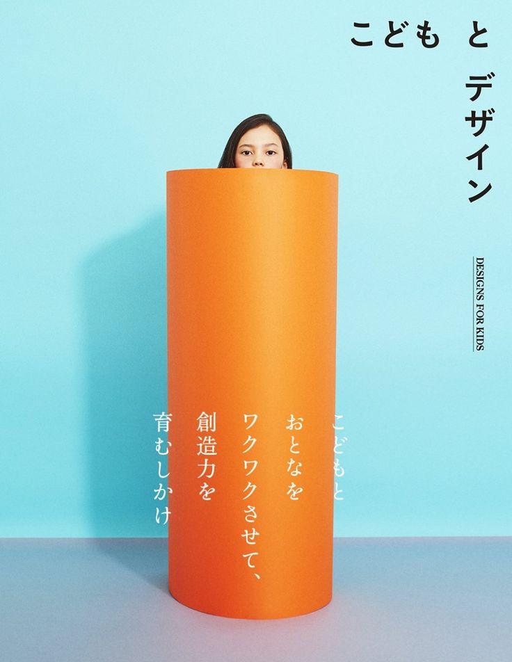 Design for Kids - Motoi Shito