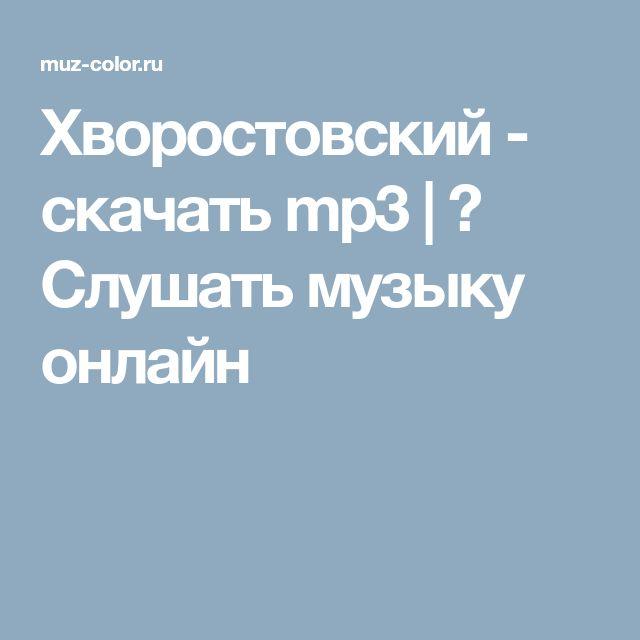 Юрий гуляев скачать бесплатно на mp3