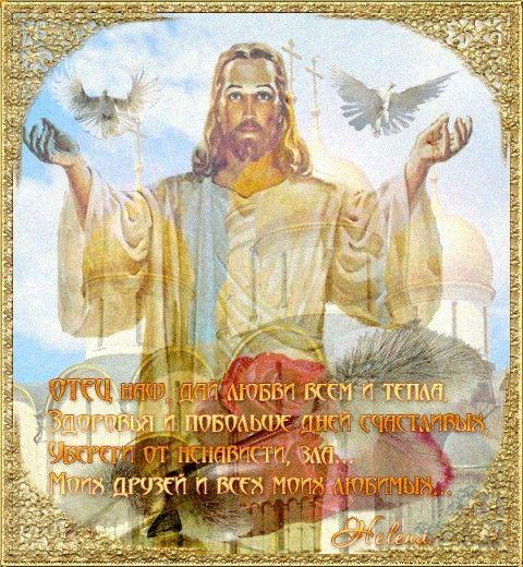 Для того, что бы снять с себя порчу необязательно обращаться к сильным экстрасенсам, колдунам и магам, совершать сложные и порой опасные ритуалы, вполне достаточно обратиться к Богу, вере и православ…