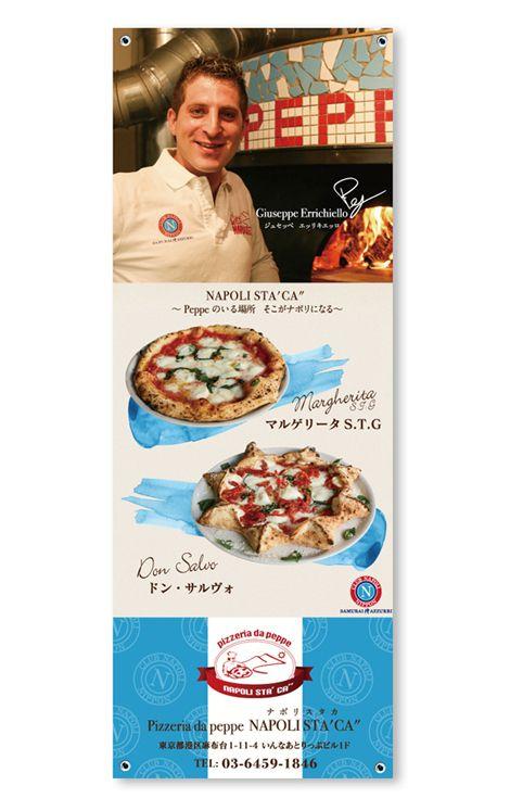 『Pizzeria da peppe NAPOLI STA' CA'' 』 店頭フラッグ shop flag design
