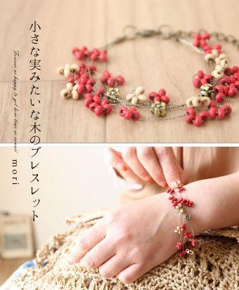 「mori」小さな実みたいな木のブレスレット6月1日22時販売新作