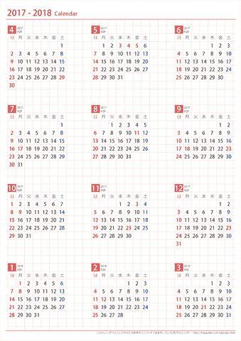 2017年4月~2018年3月 年間カレンダー 【A4】