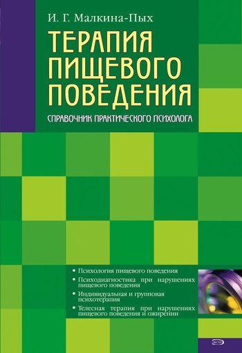 Терапия пищевого поведения #журнал, #чтение, #детскиекниги, #любовныйроман, #юмор, #компьютеры, #приключения