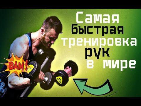 Самая быстрая тренировка рук в мире  Бицепс и трицепс 8 мин