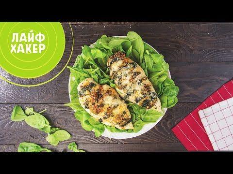 Вкусный и полезный ужин: куриное филе со шпинатом и грибами - Лайфхакер