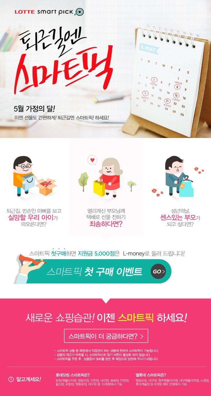 [스마트픽] 퇴근길엔 스마트픽! - 백화점을 인터넷으로   롯데닷컴