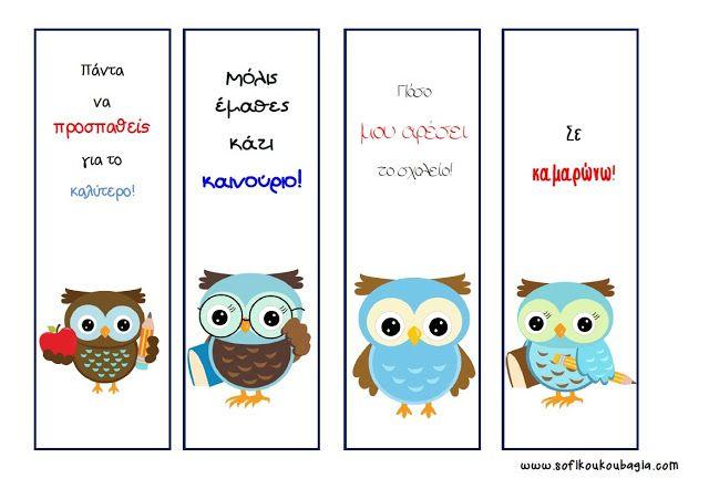 The Wise Owl: Σελιδοδείκτες με κουκουβάγιες, έτοιμοι για εκτύπωση!