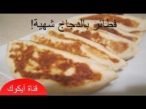 فطائر تركية بالدجاج سهلة و سريعة التحضير  وصفة خفيفة للعشاء
