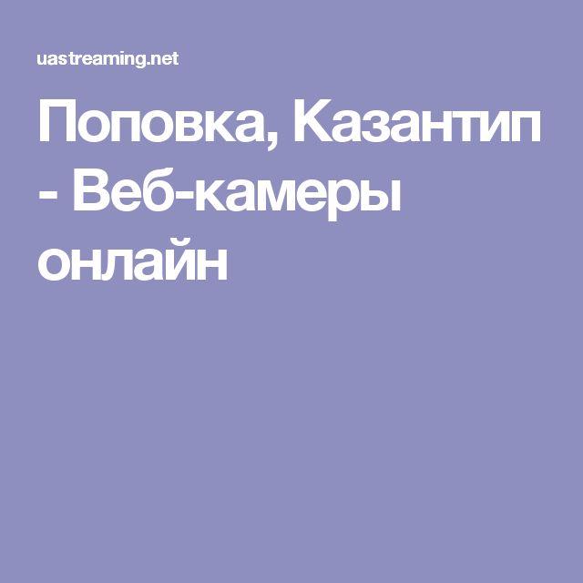 Поповка, Казантип - Веб-камеры онлайн