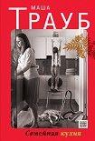 Семейная кухня (сборник). Начните читать книги Трауб Маша в электронной онлайн библиотеке booksonline.com.ua. Читайте любимые книги с мобильного или ПК бесплатно и без регистрации.
