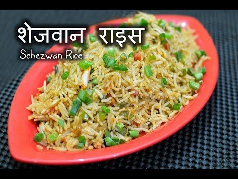 Best 25 chinese recipes in hindi ideas on pinterest potato schezwan fried rice chinese schezwan rice simple recipe hindi video by chef shaheen youtube forumfinder Image collections