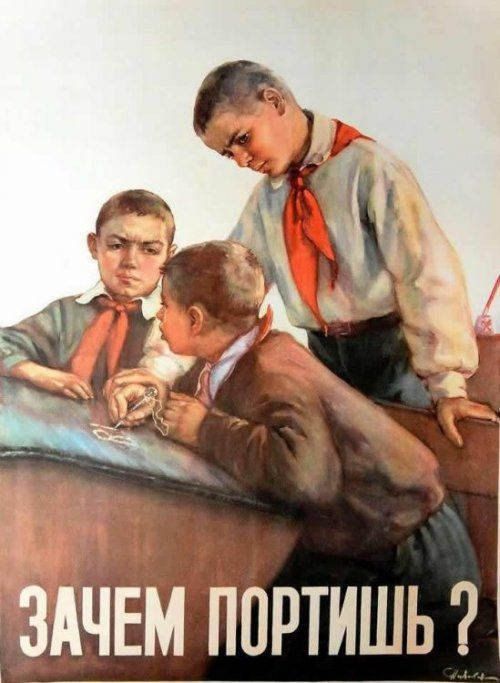 """""""Why are you wracking this?"""" Пионерские плакаты СССР (19 шт)"""