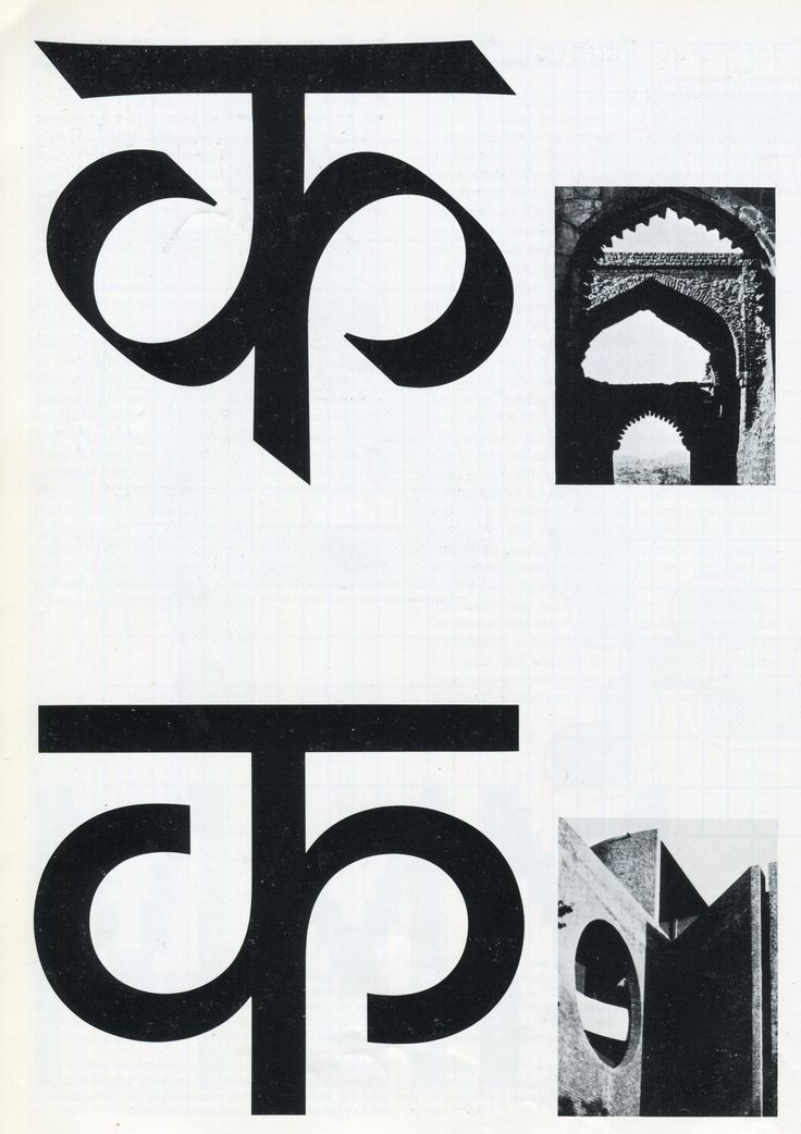 Redesign of Devanagari – official Indian script, 1970.
